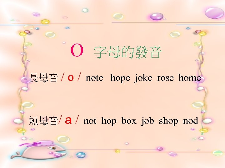 O 字母的發音 長母音 / o/ note hope joke rose home 短母音/ a/ not hop