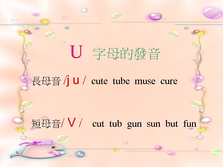 U 長母音 /j 短母音/ u/ V/ 字母的發音 cute tube muse cure cut tub gun