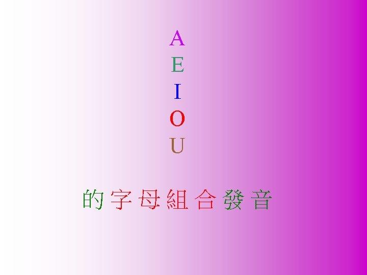 A E I O U 的字母組合發音