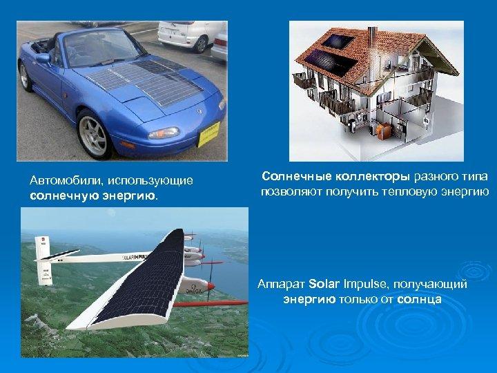 Автомобили, использующие солнечную энергию. Солнечные коллекторы разного типа позволяют получить тепловую энергию Аппарат Solar