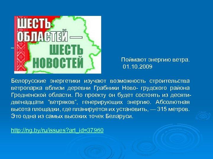 Поймают энергию ветра. 01. 10. 2009 Белорусские энергетики изучают возможность строительства ветропарка вблизи