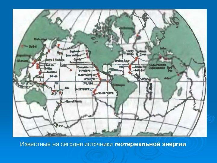 Известные на сегодня источники геотермальной энергии