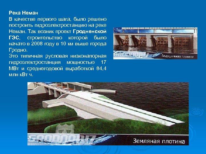 Река Неман В качестве первого шага, было решено построить гидроэлектростанцию на реке Неман. Так