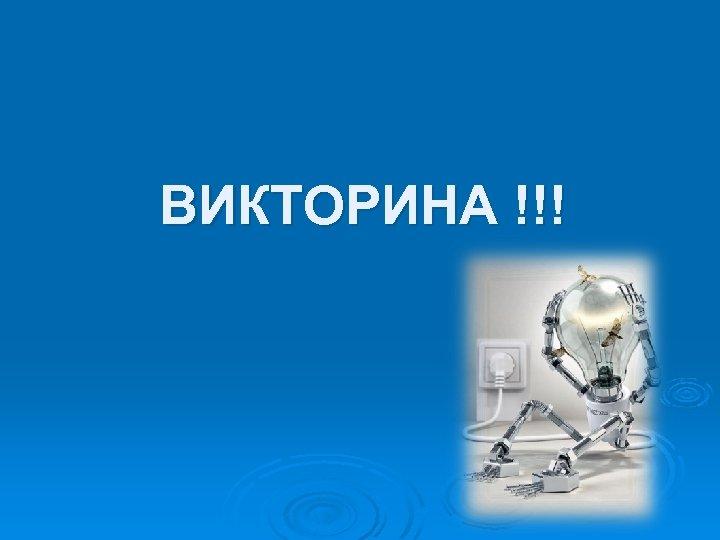 ВИКТОРИНА !!!
