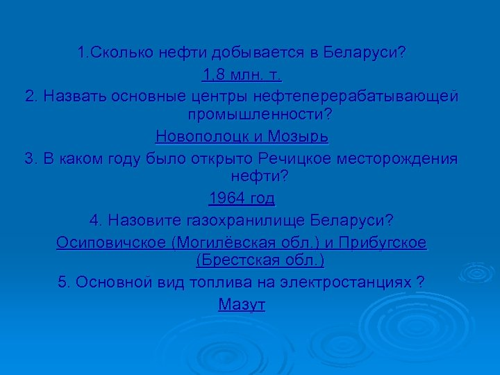 1. Сколько нефти добывается в Беларуси? 1, 8 млн. т. 2. Назвать основные центры