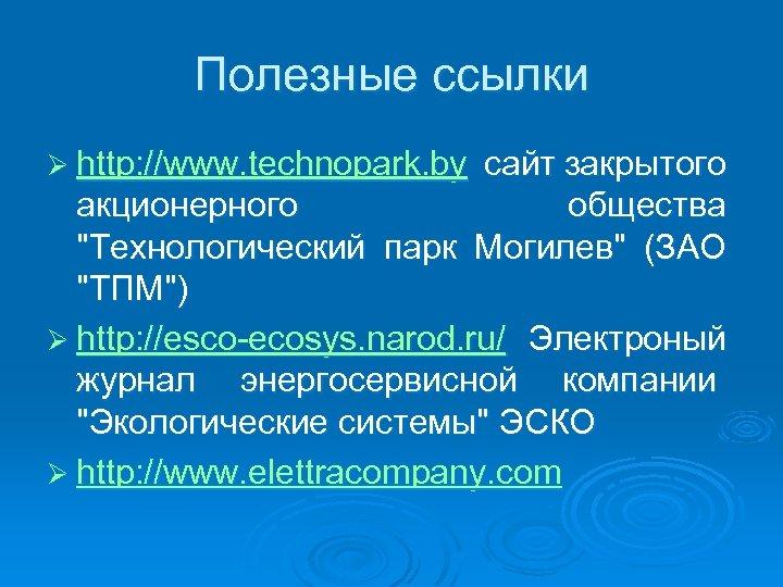 Полезные ссылки Ø http: //www. technopark. by сайт закрытого акционерного общества