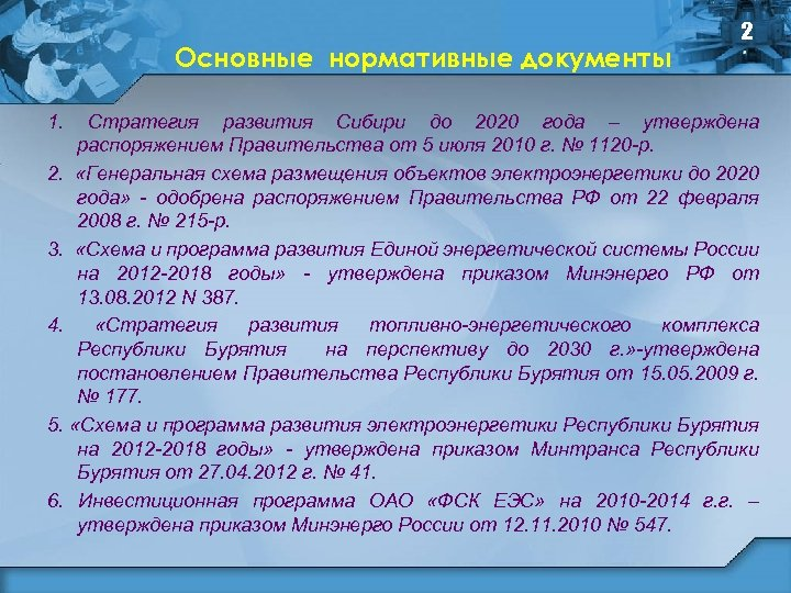 Основные нормативные документы 1. 2 Стратегия развития Сибири до 2020 года – утверждена распоряжением