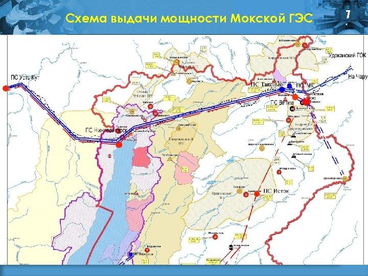 Схема выдачи мощности Мокской ГЭС 7