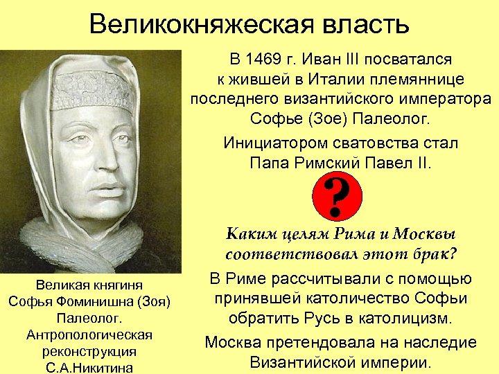 Великокняжеская власть В 1469 г. Иван III посватался к жившей в Италии племяннице последнего