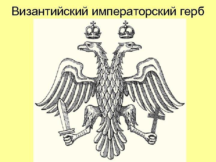 Византийский императорский герб
