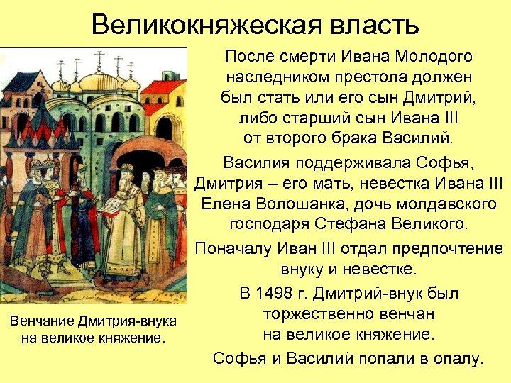 Великокняжеская власть Венчание Дмитрия-внука на великое княжение. После смерти Ивана Молодого наследником престола должен