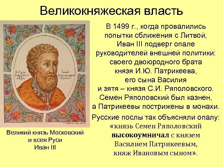 Великокняжеская власть Великий князь Московский и всея Руси Иван III В 1499 г. ,