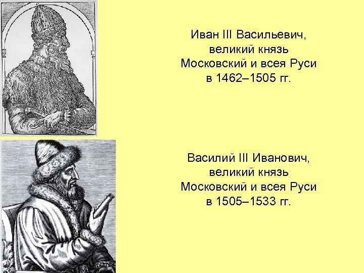Иван III Васильевич, великий князь Московский и всея Руси в 1462– 1505 гг. Василий