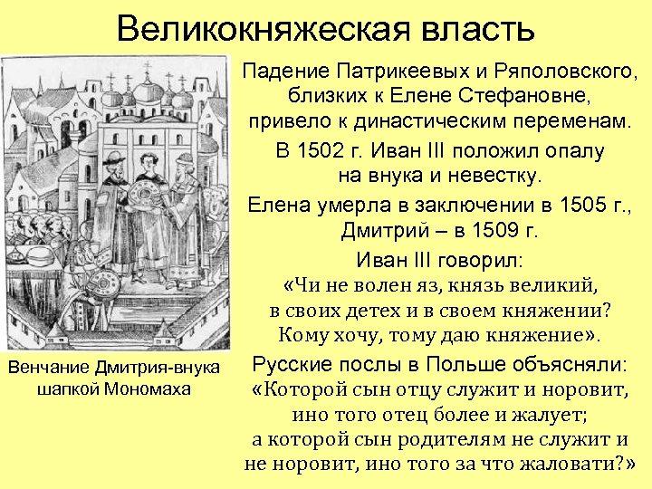 Великокняжеская власть Падение Патрикеевых и Ряполовского, близких к Елене Стефановне, привело к династическим переменам.