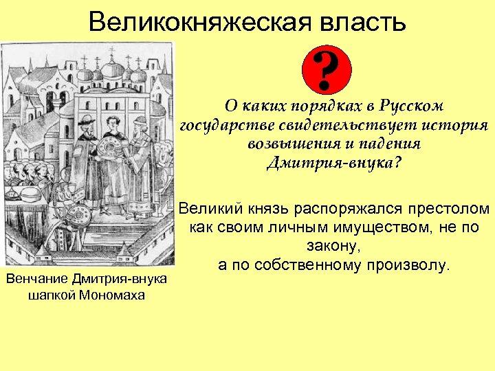 Великокняжеская власть ? О каких порядках в Русском государстве свидетельствует история возвышения и падения