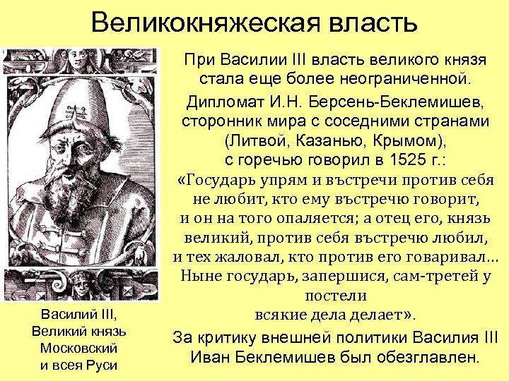 Великокняжеская власть Василий III, Великий князь Московский и всея Руси При Василии III власть