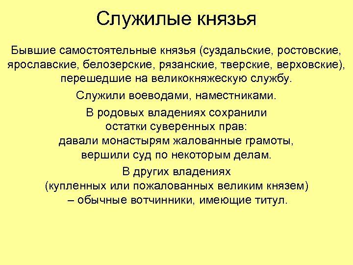 Служилые князья Бывшие самостоятельные князья (суздальские, ростовские, ярославские, белозерские, рязанские, тверские, верховские), перешедшие на
