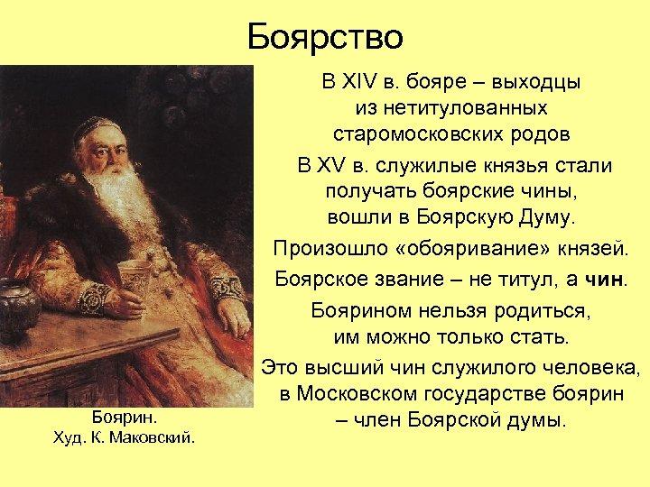Боярство Боярин. Худ. К. Маковский. В XIV в. бояре – выходцы из нетитулованных старомосковских