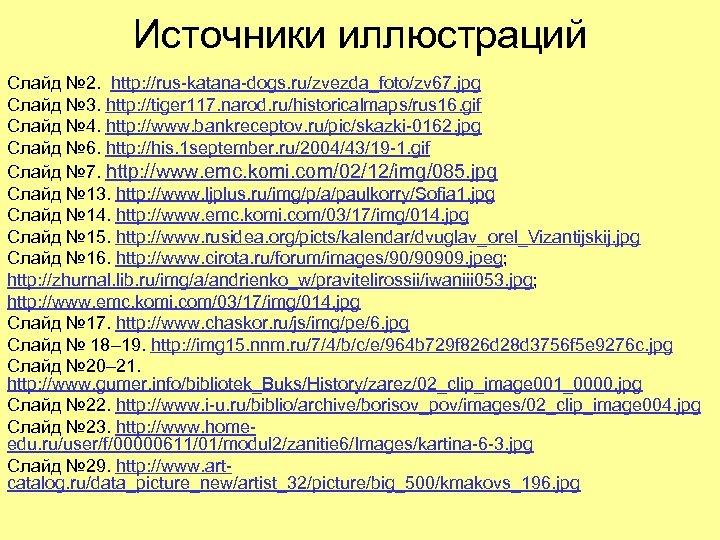 Источники иллюстраций Слайд № 2. http: //rus-katana-dogs. ru/zvezda_foto/zv 67. jpg Слайд № 3. http: