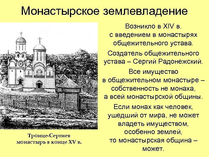 Монастырское землевладение Троице-Сергиев монастырь в конце XV в. Возникло в XIV в. с введением
