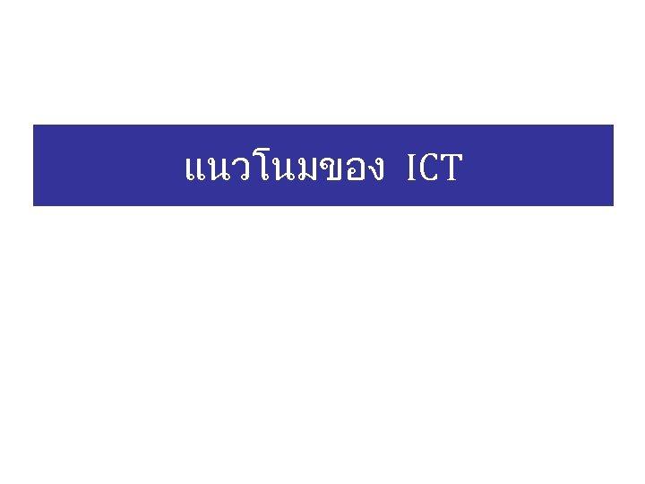 แนวโนมของ ICT