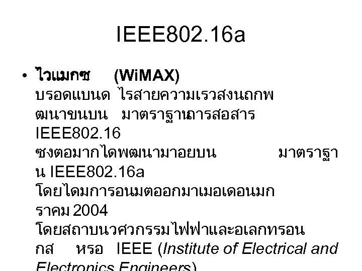 IEEE 802. 16 a • ไวแมกซ (Wi. MAX) บรอดแบนด ไรสายความเรวสงนถกพ ฒนาขนบน มาตราฐาน การสอสาร IEEE