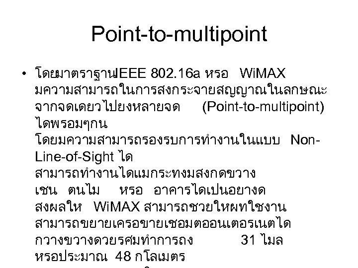 Point-to-multipoint • โดยมาตราฐาน IEEE 802. 16 a หรอ Wi. MAX มความสามารถในการสงกระจายสญญาณในลกษณะ จากจดเดยวไปยงหลายจด (Point-to-multipoint) ไดพรอมๆกน