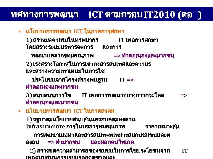 ทศทางการพฒนา ICT ตามกรอบ IT 2010 (ตอ ) • นโยบายการพฒนา ICT ในภาคการศกษา 1) สรางมลคาเพมในทรพยากร IT