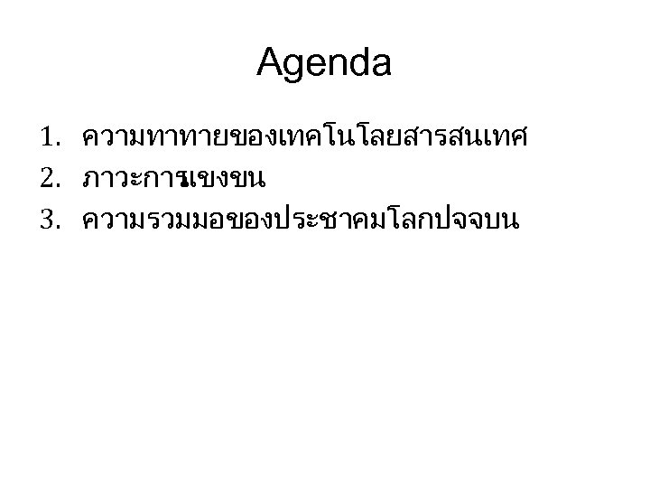 Agenda 1. ความทาทายของเทคโนโลยสารสนเทศ 2. ภาวะการ แขงขน 3. ความรวมมอของประชาคมโลกปจจบน