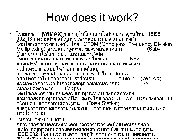 How does it work? • ไวแมกซ (Wi. MAX) บนเทคโนโลยแบบไรสายมาตรฐานใหม IEEE 802. 16 มความสามรถในการใชงานอยางมประสทธภาพสง โดยใชหลกการของเทคโนโลย