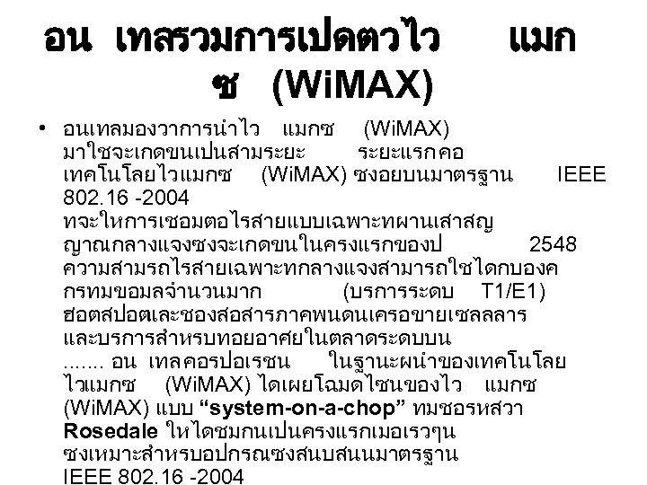 อน เทลรวมการเปดตวไว ซ (Wi. MAX) แมก • อนเทลมองวาการนำไว แมกซ (Wi. MAX) มาใชจะเกดขนเปนสามระยะแรก คอ เทคโนโลยไวแมกซ