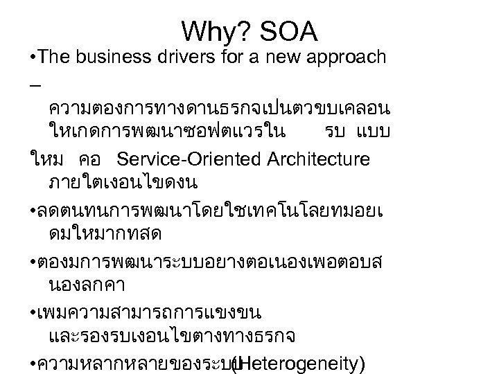 Why? SOA • The business drivers for a new approach – ความตองการทางดานธรกจเปนตวขบเคลอน ใหเกดการพฒนาซอฟตแวรใน รบ
