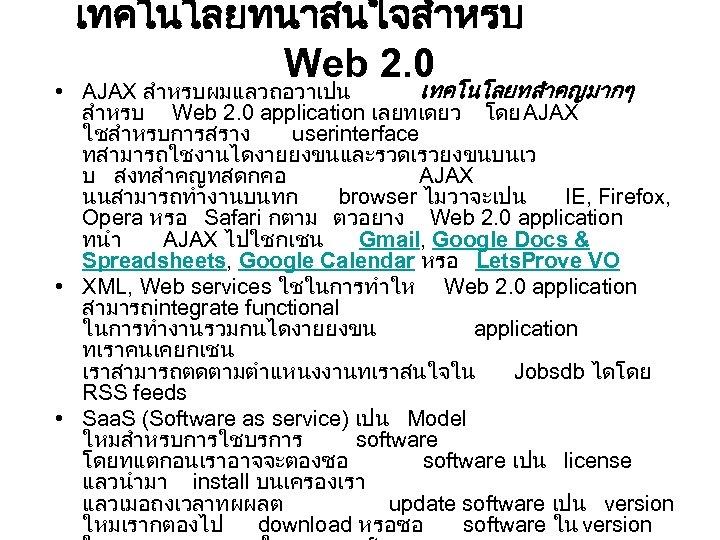 เทคโนโลยทนาสนใจสำหรบ Web 2. 0 • AJAX สำหรบผมแลวถอวาเปน เทคโนโลยทสำคญมากๆ สำหรบ Web 2. 0 application เลยทเดยว