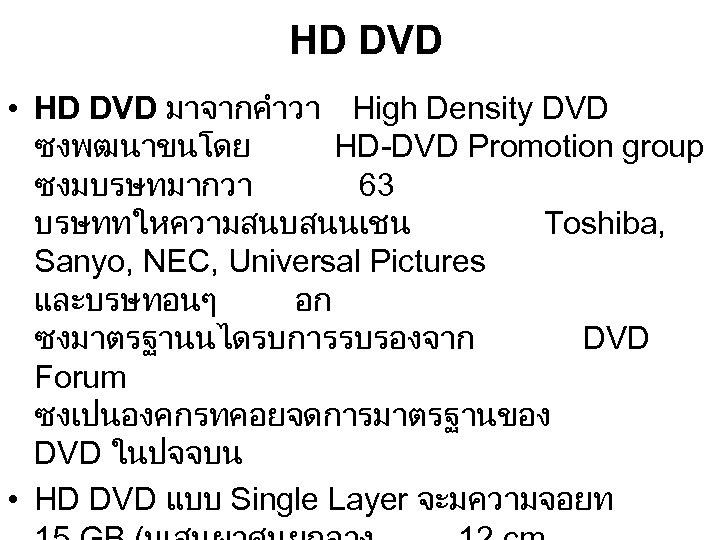 HD DVD • HD DVD มาจากคำวา High Density DVD ซงพฒนาขนโดย HD-DVD Promotion group ซงมบรษทมากวา