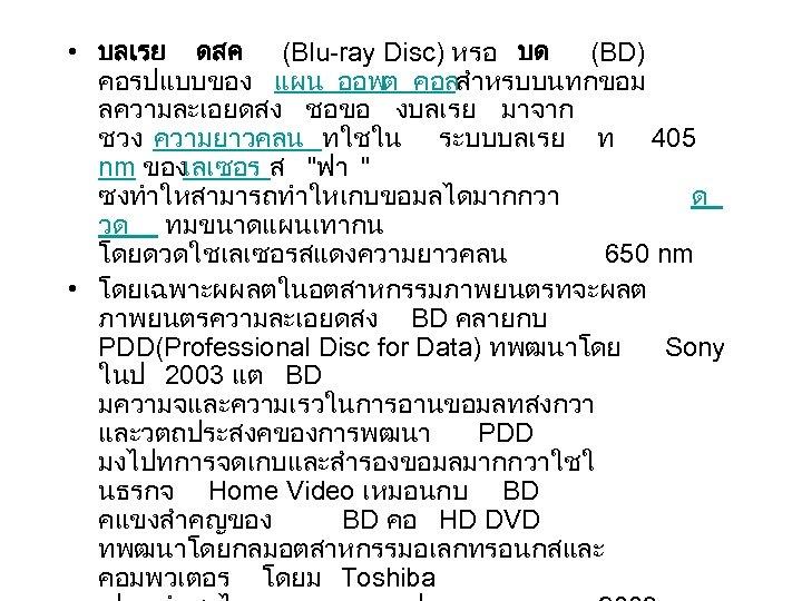 • บลเรย ดสค (Blu-ray Disc) หรอ บด (BD) คอรปแบบของ แผน ออพต คอลสำหรบบนทกขอม ลความละเอยดสง