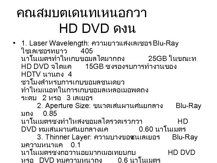 คณสมบตเดนทเหนอกวา HD DVD ดงน • 1. Laser Wavelength: ความยาวแสงเลเซอร Blu-Ray ใชเลเซอรทยาว 405 นาโนเมตรทำใหเกบขอมลไดมากถง 25