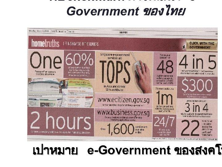 1. Benchmark การพฒนา e. Government ของไทย เปาหมาย e-Government ของสงคโป