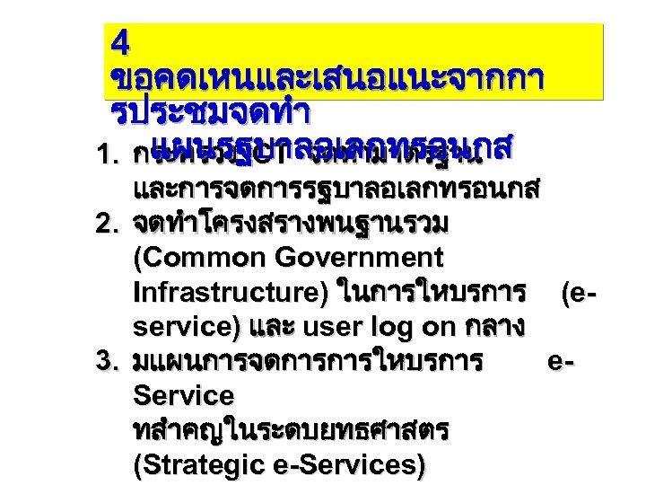4 ขอคดเหนและเสนอแนะจากกา รประชมจดทำ แผนรฐบาลอเลกทรอนกส 1. กระทรวง ICT จดทำมาตรฐาน และการจดการรฐบาลอเลกทรอนกส 2. จดทำโครงสรางพนฐานรวม (Common Government Infrastructure)