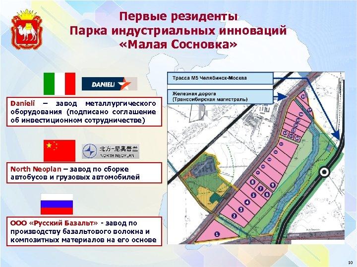 Первые резиденты Парка индустриальных инноваций «Малая Сосновка» Danieli – завод металлургического оборудования (подписано соглашение