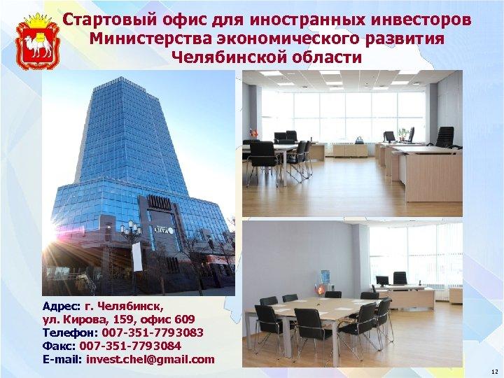 Стартовый офис для иностранных инвесторов Министерства экономического развития Челябинской области Адрес: г. Челябинск, ул.