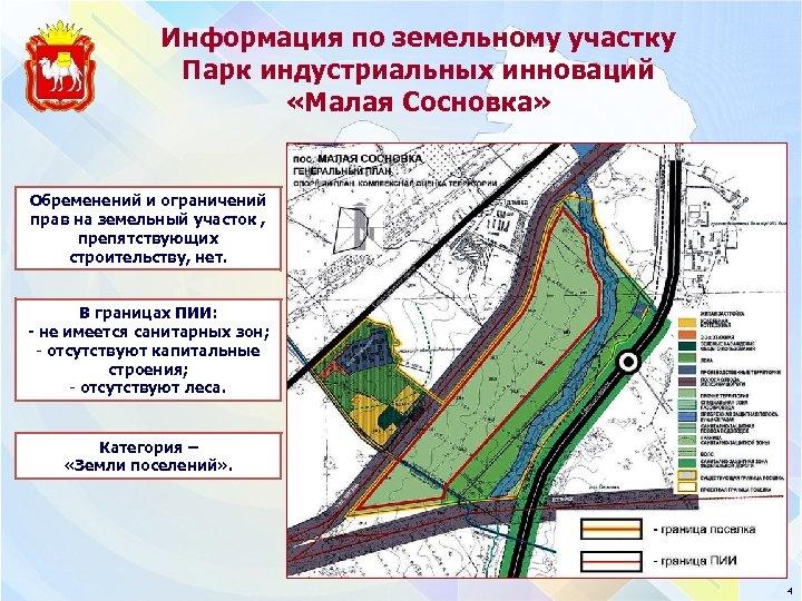 Информация по земельному участку Парк индустриальных инноваций «Малая Сосновка» Обременений и ограничений прав на