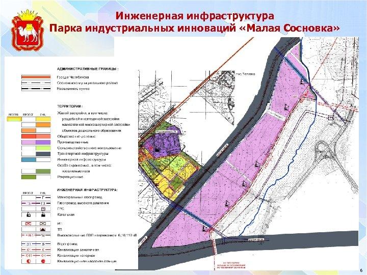 Инженерная инфраструктура Парка индустриальных инноваций «Малая Сосновка» 6