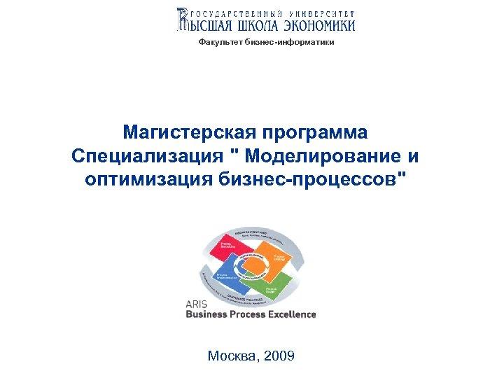 Факультет бизнес-информатики Магистерская программа Специализация