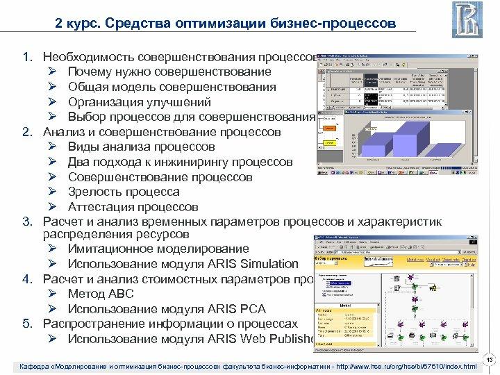 2 курс. Средства оптимизации бизнес-процессов 1. Необходимость совершенствования процессов Ø Почему нужно совершенствование Ø