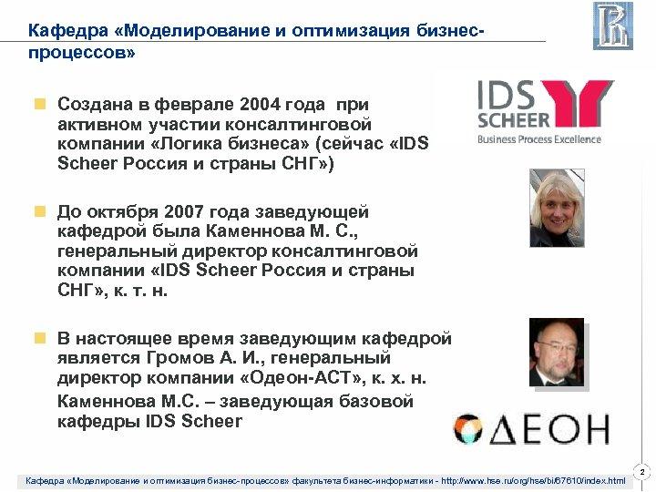 Кафедра «Моделирование и оптимизация бизнеспроцессов» n Создана в феврале 2004 года при активном участии