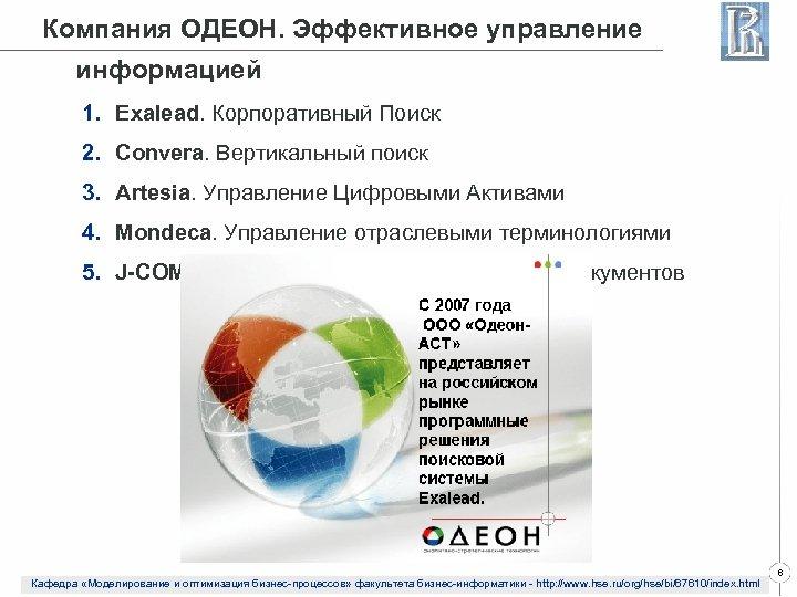 Компания ОДЕОН. Эффективное управление информацией 1. Exalead. Корпоративный Поиск 2. Convera. Вертикальный поиск 3.