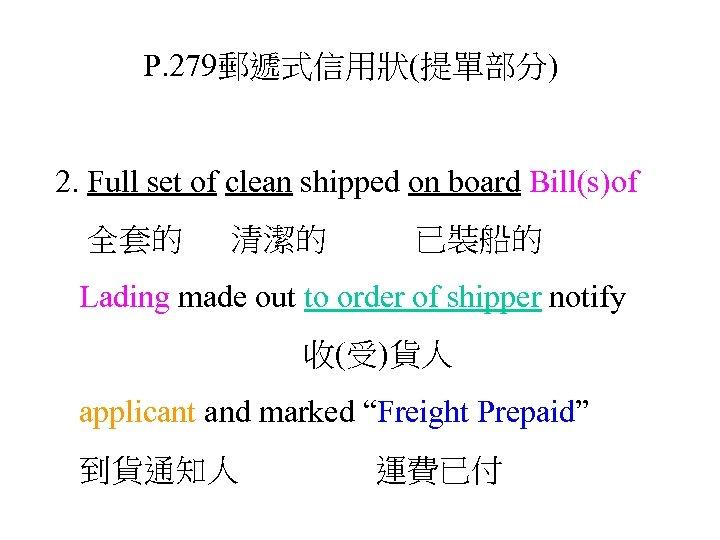 P. 279郵遞式信用狀(提單部分) 2. Full set of clean shipped on board Bill(s)of 全套的 清潔的 已裝船的