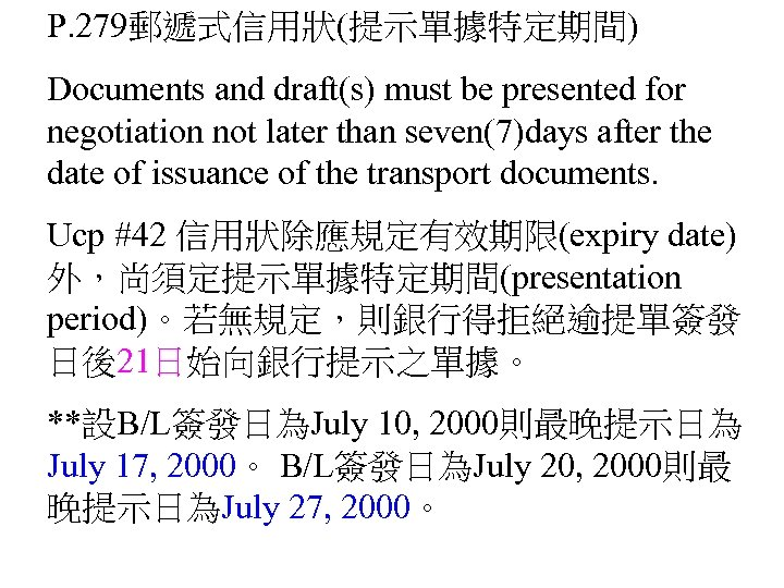P. 279郵遞式信用狀(提示單據特定期間) Documents and draft(s) must be presented for negotiation not later than seven(7)days