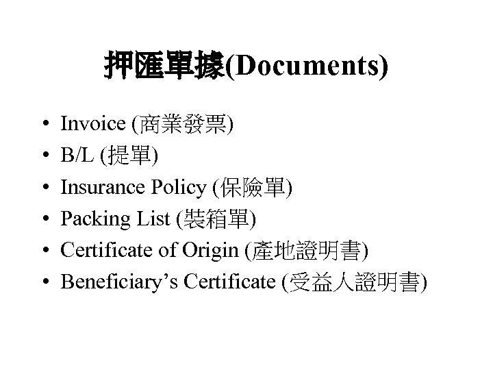 押匯單據(Documents) • • • Invoice (商業發票) B/L (提單) Insurance Policy (保險單) Packing List (裝箱單)