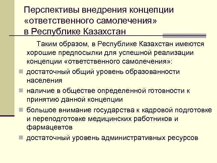 Перспективы внедрения концепции «ответственного самолечения» в Республике Казахстан n n Таким образом, в Республике